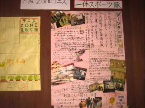 戸坂城山小学校町調べ発表会 2013
