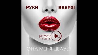 Руки Вверх!   Она меня целует (DJ Prezzplay Radio Edit) 2019