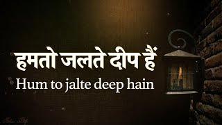 हमतो जलते दीप हैं Hamto jalte deep hain (Lyrics)