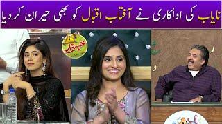Nayab ki acting nay Aftab Iqbal ko bhi hairan kardia   GWAI