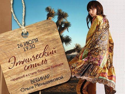 Фрагмент вебинара Этнический гардероб в стиле больших брендов Etro