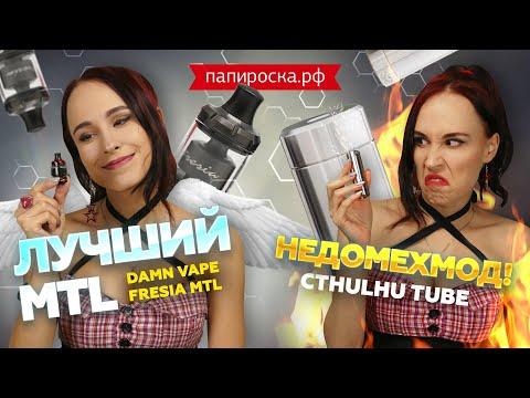 Damn Vape Fresia MTL RTA - обслуживаемый бакомайзер - видео 1