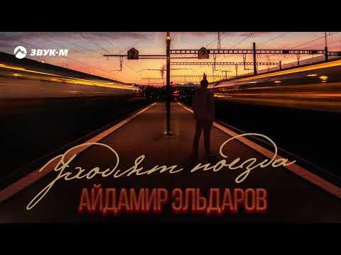 Айдамир Эльдаров - Уходят поезда