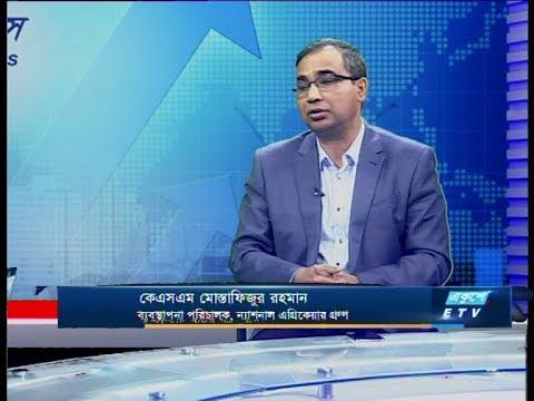 Ekushey Business || কেএসএম মোস্তাফিজুর রহমান || 18 February 2020 || ETV Business