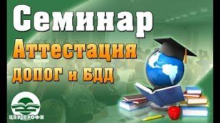 Проблемы аттестации консультантов ДОПОГ и специалистов БДД - Семинар Тюмень 2019