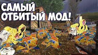 САМЫЙ КОНЧЕНЫЙ МОД НА S.T.A.L.K.E.R.