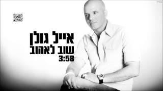 Eyal Golan - Shuv Leehov