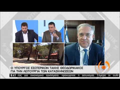 Ο Υπουργός Εσωτερικών Τάκης Θεοδωρικάκος στην ΕΡΤ | 27/05/2020 | ΕΡΤ