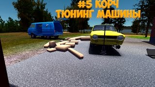 #5 | My Summer Car - Тюнинг машины