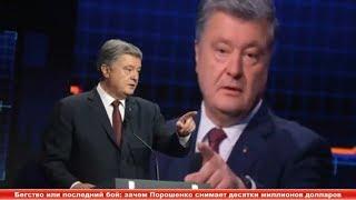 Бегство или последний бой: зачем Порошенко снимает десятки миллионов долларов ✔ Новости Express News