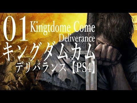 01【キングダムカム・デリバランス Kingdom Come: Deliverance】を楽しく実況プレイ!【PS4】