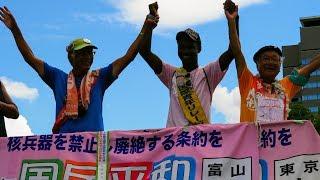核兵器禁止条約実現の年の国民平和大行進集結集会