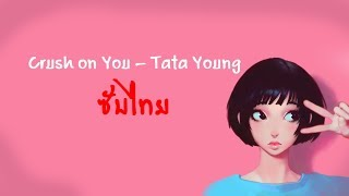 [ซับไทย] Tata Young - Crush on You [TH]