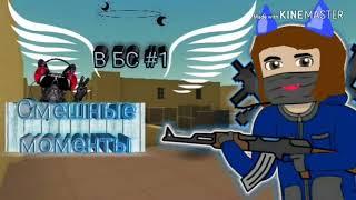 Смешные моменты в БС|Видео с master game2005!!!