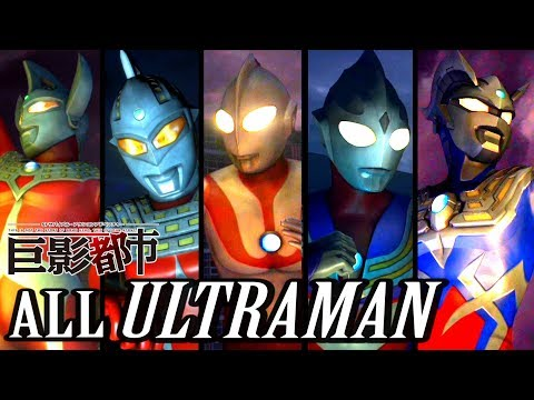 City Shrouded In Shadow - All ULTRAMAN Series【PS4 1080p HD】