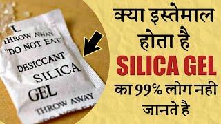 silica gel uses in hindi - मुफ्त ऑनलाइन