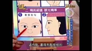 吳美玲老師cut (黃友輔老師~挑對象仔細的女人面相分析)