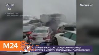 Из-за обильного снегопада США произошла крупная авария - Москва 24