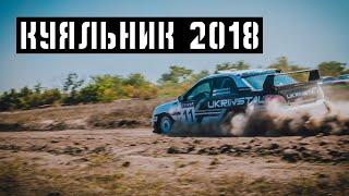 Кубок Лиманов | Ралли Куяльник 2018 By R&G Project UA