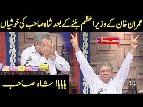 Imran Khan Kay Wazir e Azam Bunnay Kay Bad Shah Mahmood Qureshi Ki Khushiyan – Hasb e Haal