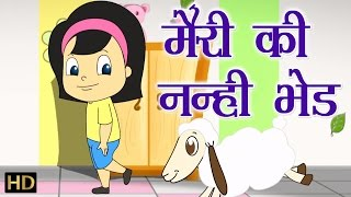 Mary Had a Little Lamb (मेरी की नन्ही भेड़) | Hindi Rhymes for Children (HD)