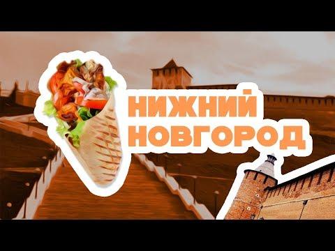 Обзор города Нижний Новгород