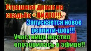 Дом 2 Новости 29 Декабря 2018 (29.12.2018) Раньше Эфира