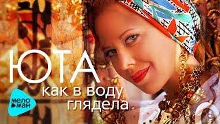 Юта  -  Как в воду глядела (Official Audio 2017)