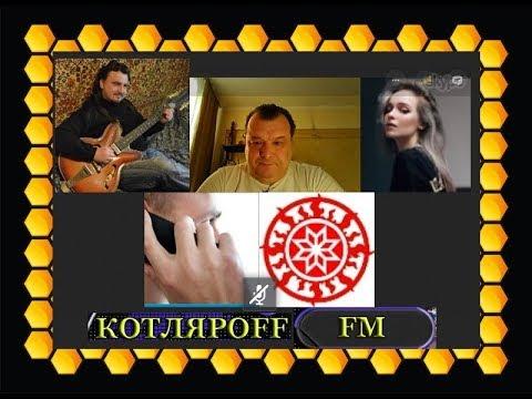 КОТЛЯРОFF FM. (26.05.2018) Андрей Тюняев.  Макс Беляев. Вячеслав Котляров. (финал град кан)