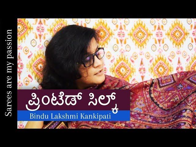 28 The Royal Printed Silk Sarees | ಪ್ರಿಂಟೆಡ್ ಸಿಲ್ಕ್ಸ್  ಸೀರೆಗಳು  | Sarees are my passion | Kannada