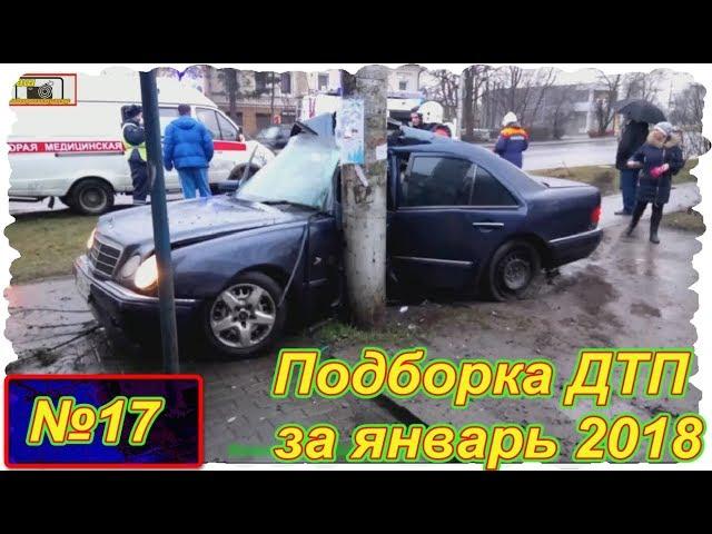 Записи с видеорегистратора №17 ( Подборка ДТП за январь 2018 )