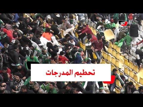 جماهير«الإتحاد» تحطم مدرجات «برج العرب» عقب خسارتهم من الزمالك