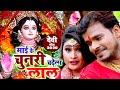 माई के चुनरी चढ़ेला लाल | #Pramod_Premi_Yadav का सबसे ज्यादा बजने वाला देवी गीत | #2020_VIDEO_SONG
