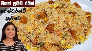 කඩේ වගේම සුපිරියට චිකන් ෆ්රයිඩ් රයිස් හදමු Chicken Fried Rice Sri Lankan Style   Chammi