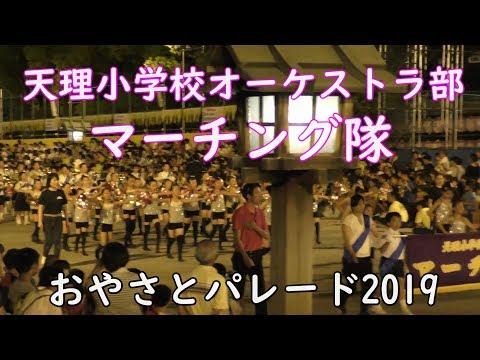 天理小学校オーケストラ部『マーチング隊』  おやさとパレード R182   天理教こどもおぢばがえり