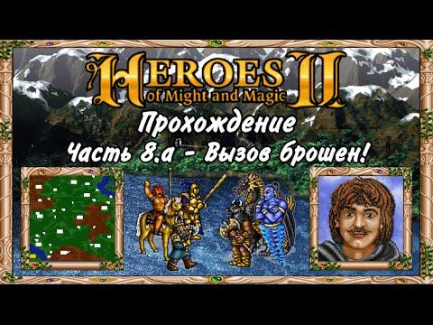 Герои меча и магии 3 вторичные навыки