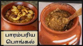 Sakkarai Pongal recipe in tamil || Sweet pongal recipe || சர்க்கரை பொங்கல் ! || Sarkarai Pongal