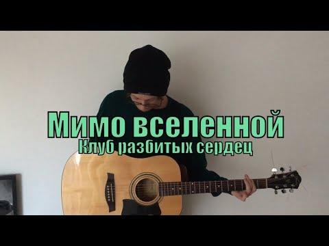 Мимо вселенной - Клуб разбитых сердец cover by Костя Одуванчик