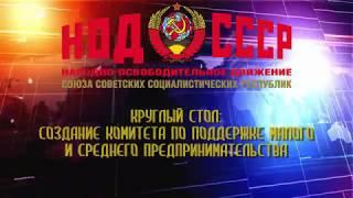 НОД СССР: Комитет по защите предпринимательства (01.07.2018)