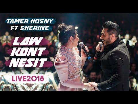 لو كنت نسيت لايف ۲۰۱۸ - تامر حسني وشيرين / Tamer Hosny FT Sherine - Law Kont Nesit Live 2018