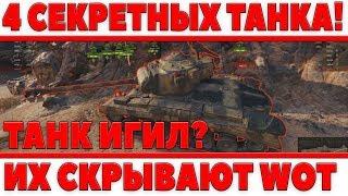 4 СЕКРЕТНЫХ ТАНКА! РАСКРЫВАЕМ ПРАВДУ О НИХ! ТОЛЬКО ДЛЯ СУПЕР ТЕСТЕРОВ! ИХ СКРЫВАЮТ world of tanks