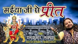 Mata Rani Special Bhajan !! Maiya Ji Se Preet !! Ram Kumar Lakkha