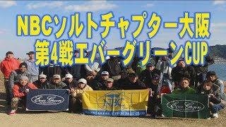 NBCソルトチャプター大阪 第4戦エバーグリーンCUP Go!Go!NBC!