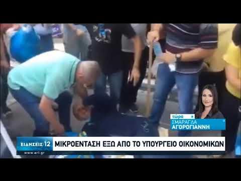 Στάση Εργασίας από την ΑΔΕΔΥ για τα ΒΑΕ-Ένταση έξω από το ΥπΟικ   30/06/2020   ΕΡΤ