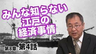 第08章 第04話 みんな知らない江戸の経済事情