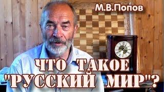 """Что такое """"Русский мир""""? М.В.Попов"""