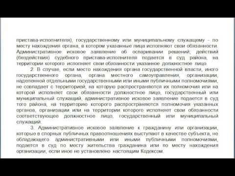 Статья 22, пункт 1,2,3, КАС 21 ФЗ РФ, Подача административного искового заявления по месту жительств