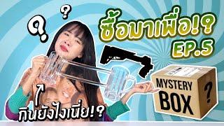 #ซื้อมาเพื่อ EP5: แก้วน้ำสาบาน! กินพร้อมกัน 2 คน!?【ซอฟรีวิว】