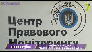 Резонансные дела годами «зависают» в одесских судах, - правозащитники