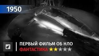 Первый фильм об НЛО   Летающая тарелка — The Flying Saucer (1950)   Фантастика #1
